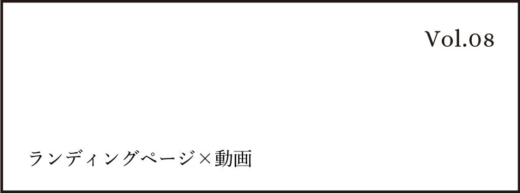 ランディングページ×動画
