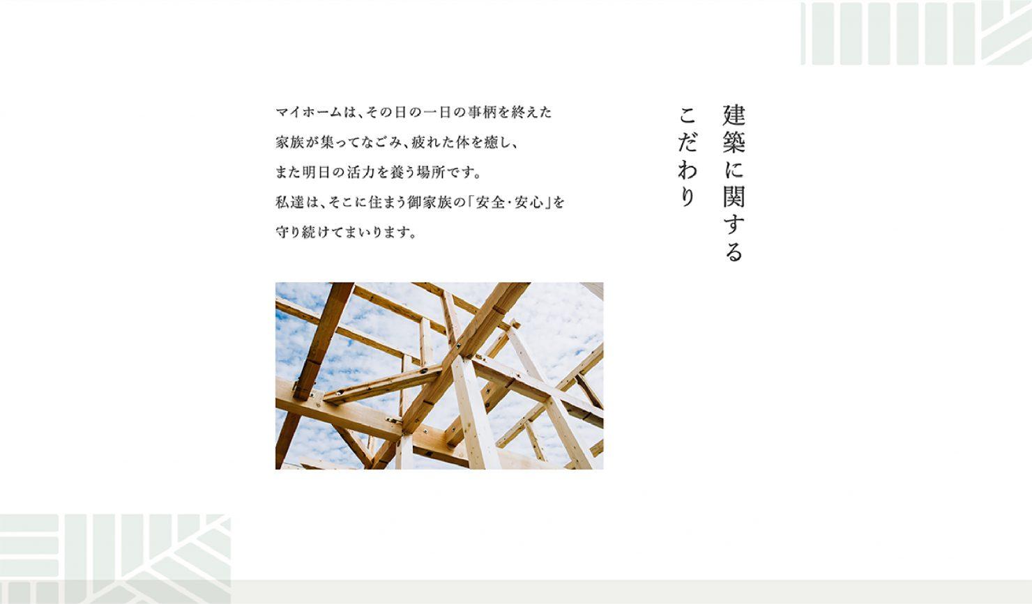 佐藤建業様Webデザイン事例4