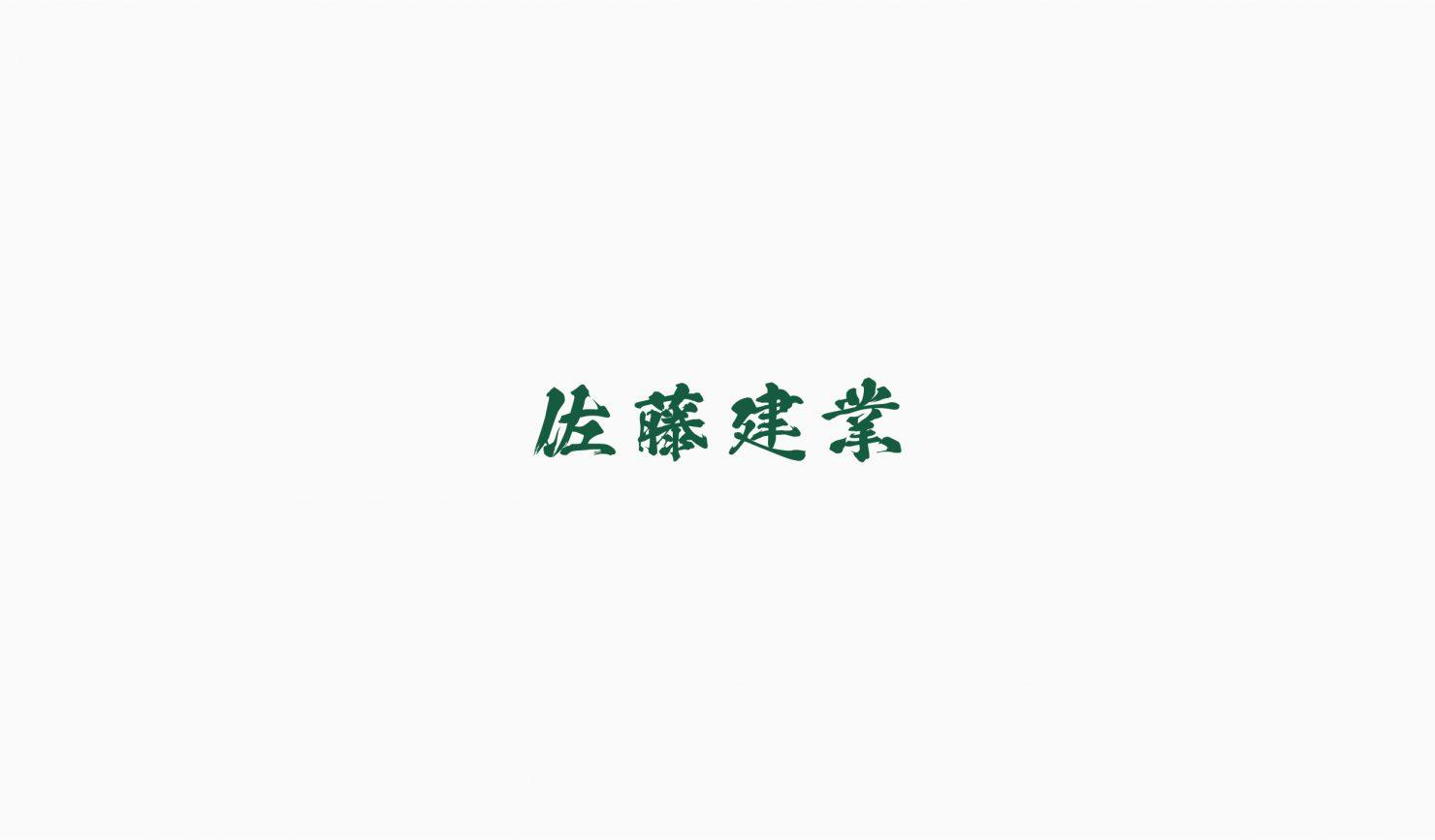 佐藤建業様ロゴデザイン事例3