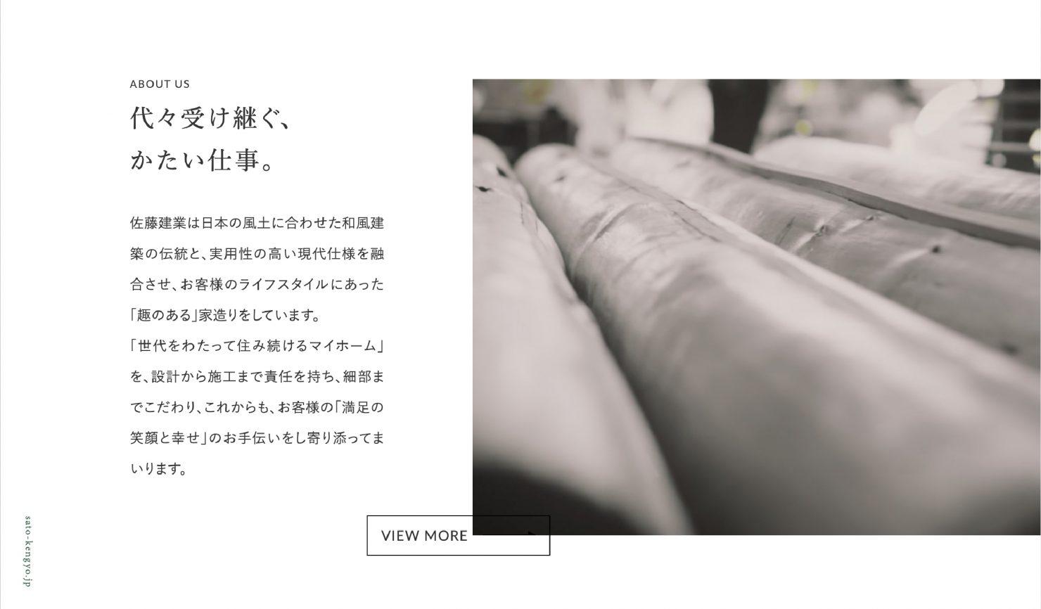 佐藤建業様Webデザイン事例2