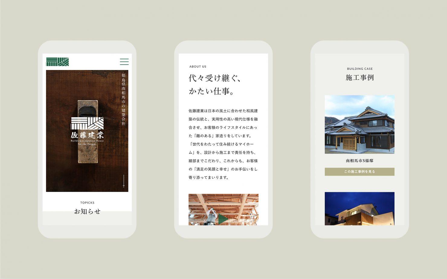 佐藤建業様Webデザイン事例6