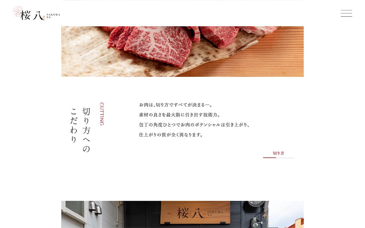 桜八様Webデザイン制作事例4