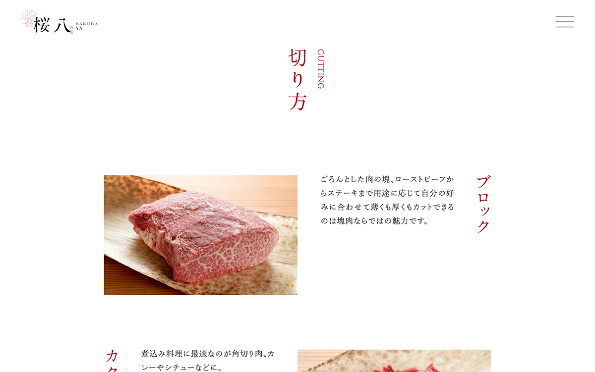 桜八様Webデザイン制作事例6