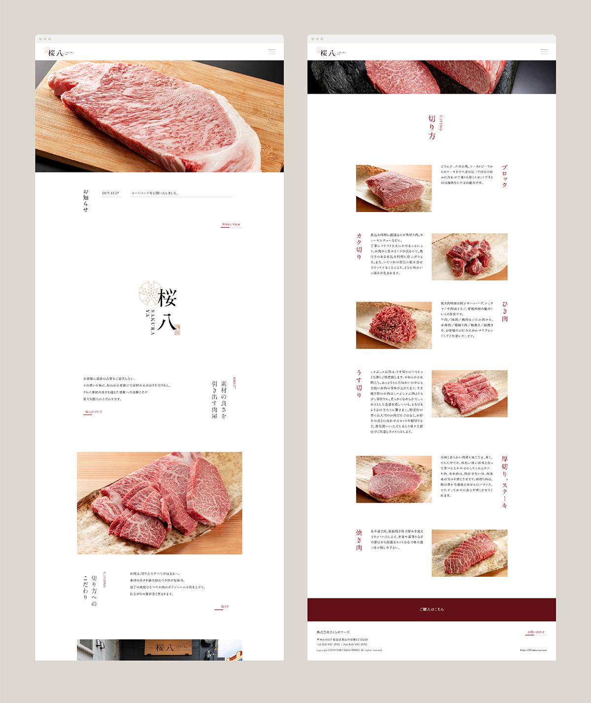 桜八様Webデザイン制作事例-PCview