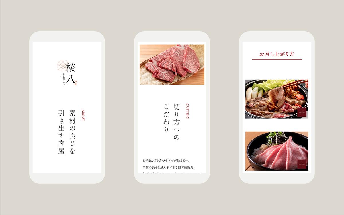 桜八様Webデザイン制作事例-スマホ画面