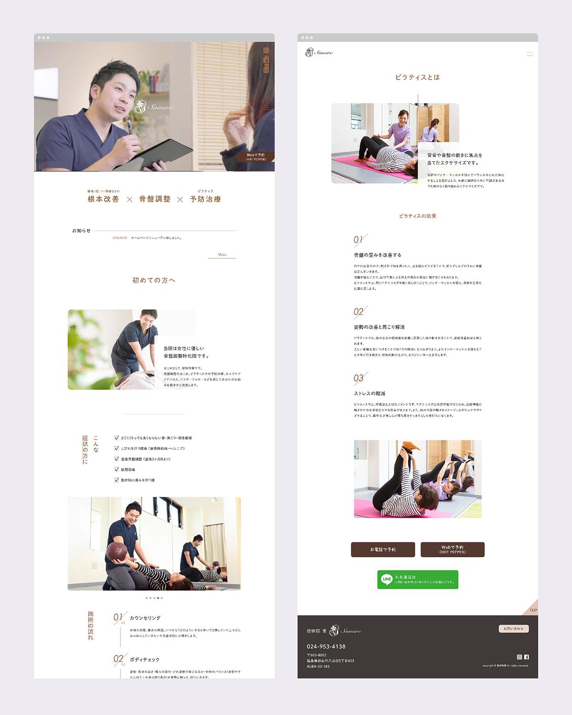 デザイン事例|菫のWebデザインPC画面