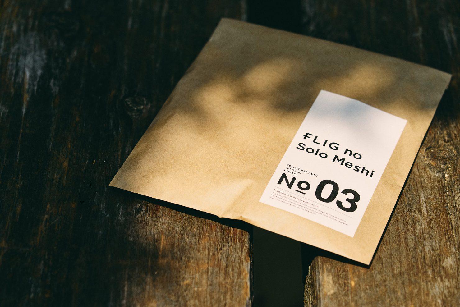 福島県郡山市のデザイン会社ワイアードブレインズのパッケージデザイン事例3