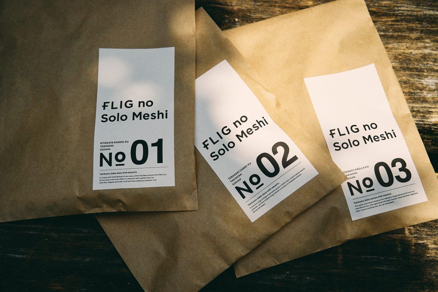 福島県郡山市のデザイン会社ワイアードブレインズのパッケージデザイン事例。フリグノソロメシ1