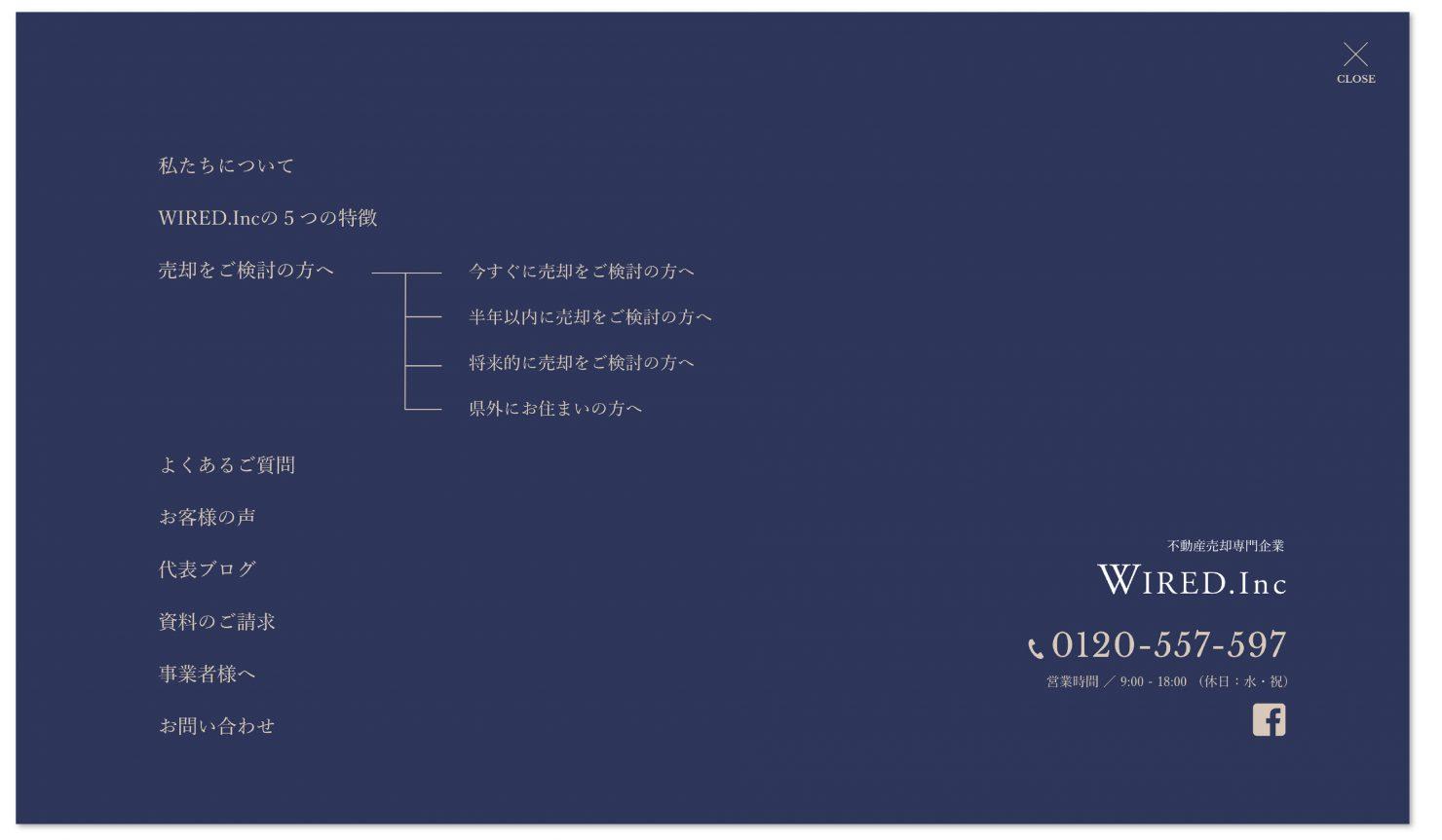 福島県郡山市のデザイン会社ワイアードブレインズの制作実績3
