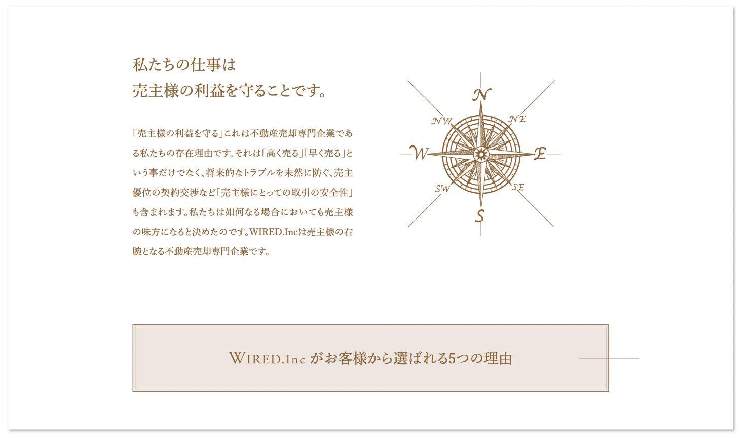 福島県郡山市のデザイン会社ワイアードブレインズの制作実績4