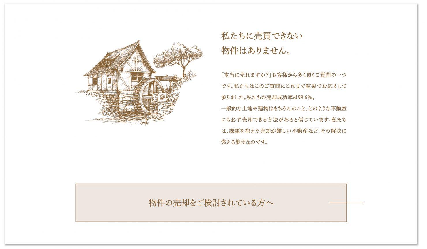福島県郡山市のデザイン会社ワイアードブレインズの制作実績5
