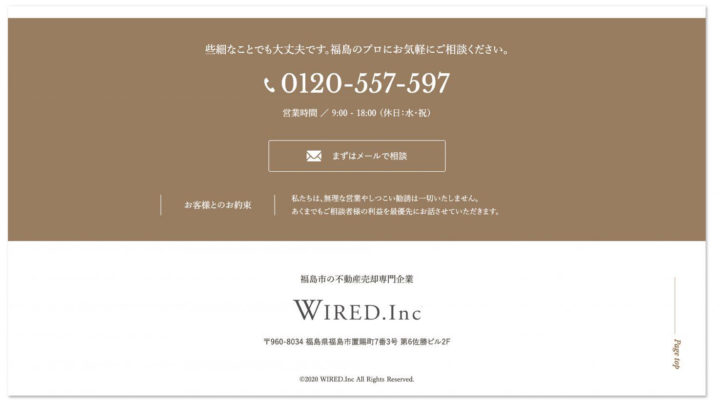 福島県郡山市のデザイン会社ワイアードブレインズの制作実績8